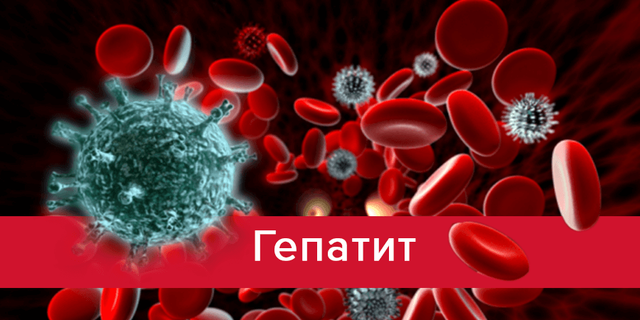 Все, что нужно знать о гепатите В и С