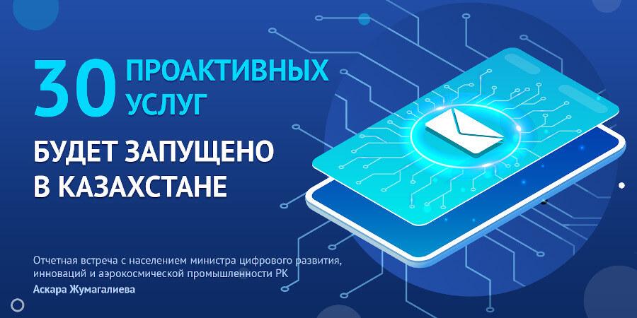 В Казахстане 30 услуг будут оказываться проактивно