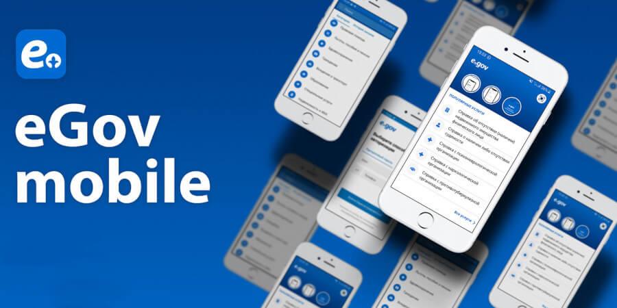 Делиться сведениями вместо справок станет возможным через eGov Mobile