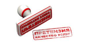 «О защите прав потребителей»