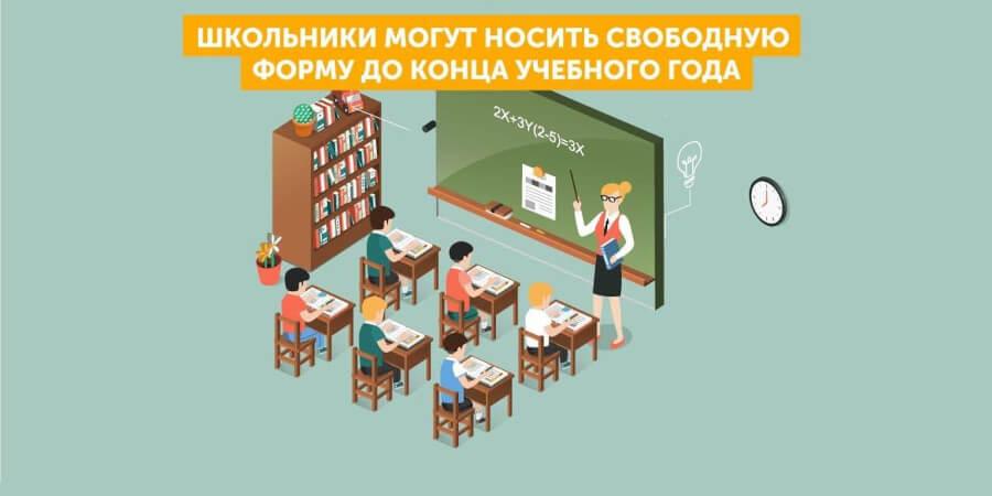 Школьники могут носить свободную форму до конца учебного года
