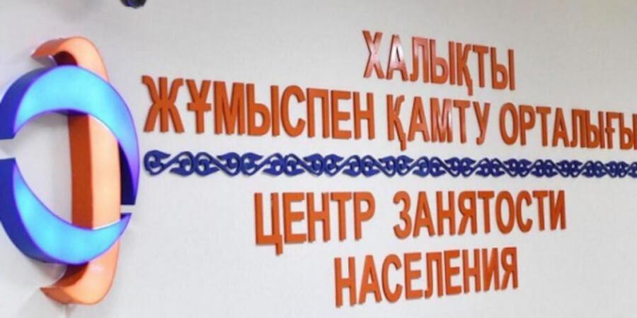 Уровень безработицы в Казахстане один из самых низких в мире