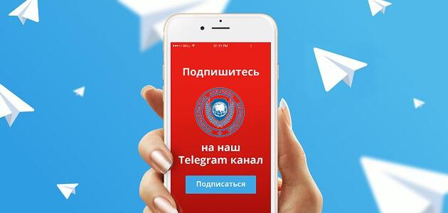 Telegram канал zppinfo.kz