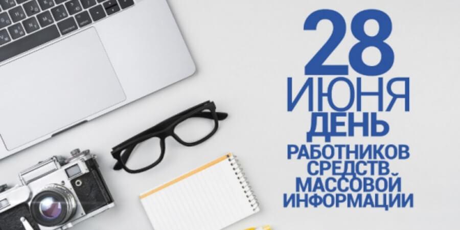 Дня журналистики на 28 июня
