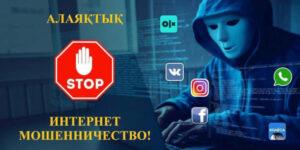 Полиция Алматы запустила серию анимационных роликов об интернет–мошенниках